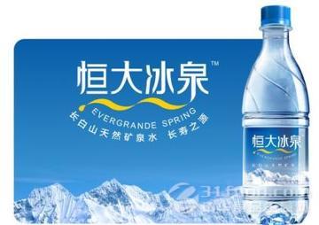 恒大冰泉 500ml-恒大冰泉-长沙桶装水配送